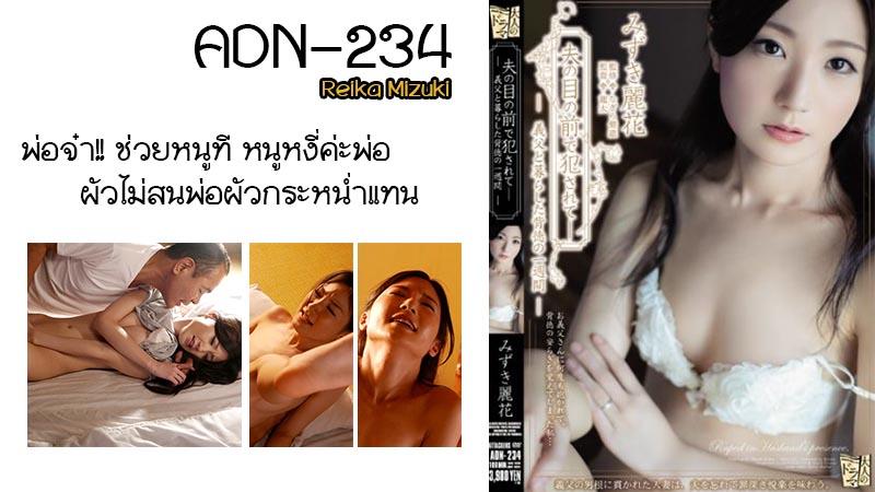 [Review] ADN-234 Reika Mizuki