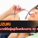 RIZU SUZUKI ผู้กำกับหญิงมากฝีมือผู้อยู่เบื้องหลังวงการ AV ญี่ปุ่น