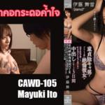 [REVIEW] CAWD-105 Mayuki Ito ศักดิ์ศรีค้ำคอกระดอค้ำใจ