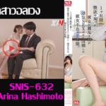 [REVIEW] SNIS-632 Arina Hashimoto เจ้าสาวพราวเสน่ห์